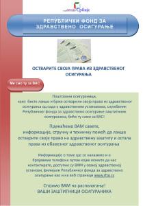 Брошура о заштитнику права осигураних лица - задња страна
