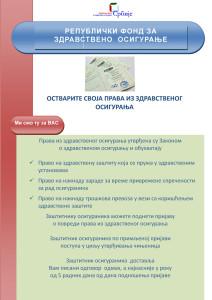 Брошура о заштитнику права осигураних лица - предња страна